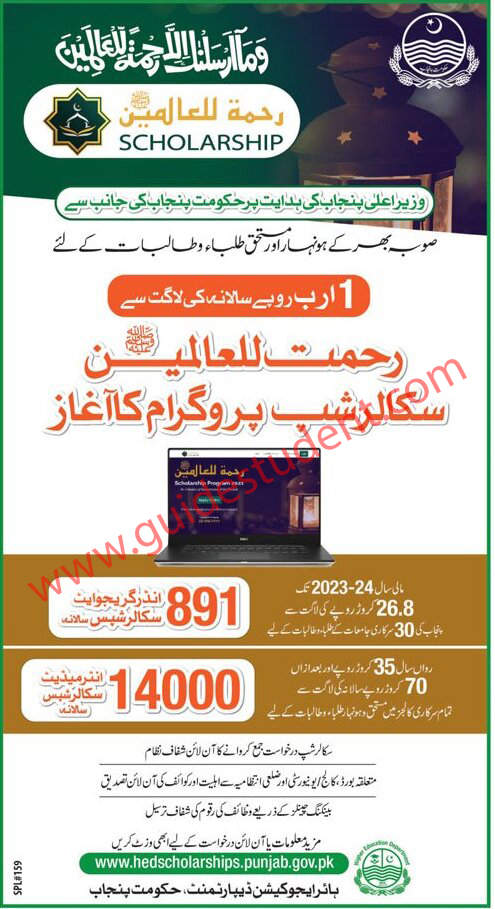Rehmatul-Lil Alameen Scholarship For Inter & Undergraduate Students 2021