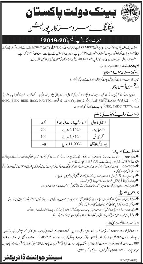 State Bank of Pakistan Merit Scholarship 2021