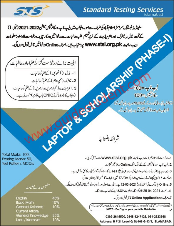 STS Scholarship & Free Laptops for Middle/Matric & FA/FSC Students Phase -1 (2021)