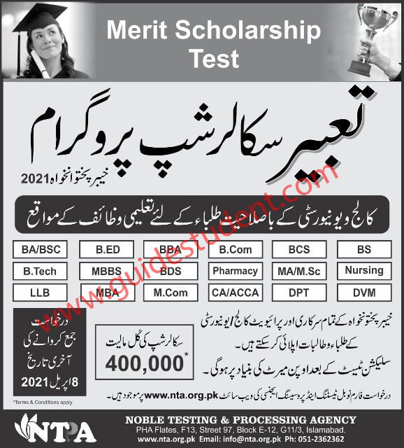 Tabeer Scholarship For KPK 2021