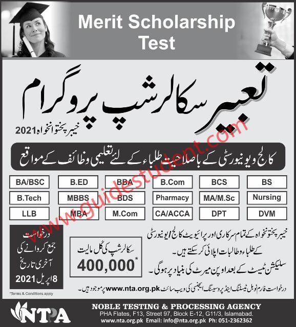 Tabeer Scholarship For KPK 2021